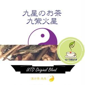 九星のお茶 九紫火星(リーフタイプ)