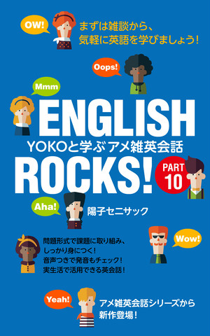 英会話教材 English Rocks! Part1
