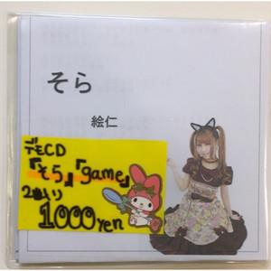 CDデモシングル『そら/game』