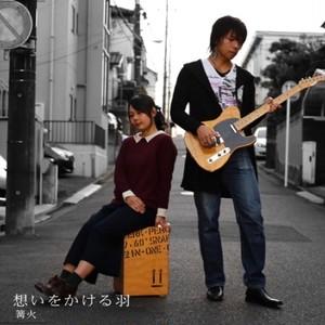 篝火 1st album 「想いをかける羽」
