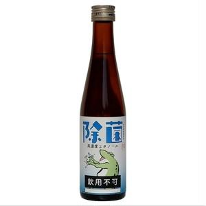 花の井 アルコール除菌