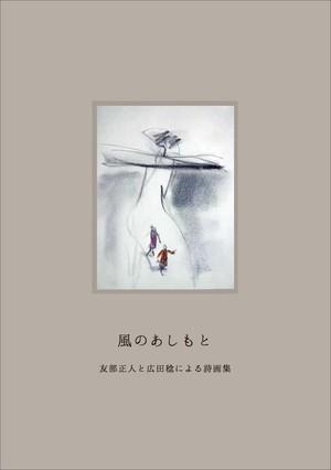 風のあしもと-友部正人と広田稔による詩画集2-