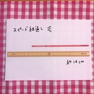スピード紐通し(約14cm)