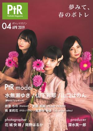 【生写真2枚ランダム封入】ポトレマガジン 2019年4月号【2019年2月15日(金)発売】