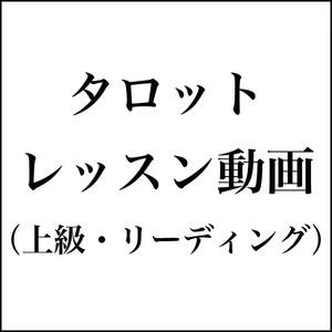 タロット(上級・リーディング)【レッスン動画】