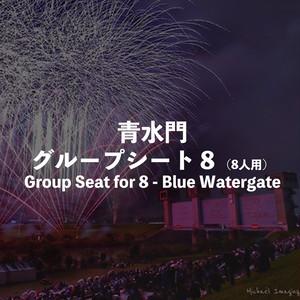 青水門 グループシート8(8人用) Group Seat for 8 - Blue Watergate