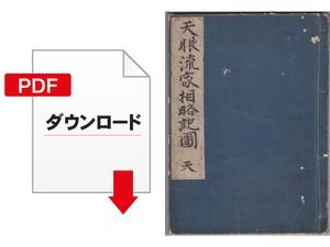 [PDF]天眼流家相略記図 天・地(神谷古暦)