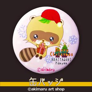 タヌキの缶バッジ♡ぽんやんサンタのクリスマス [38㎜]