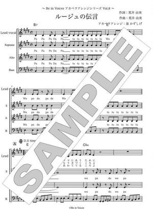 「ルージュの伝言」アカペラ楽譜 4声