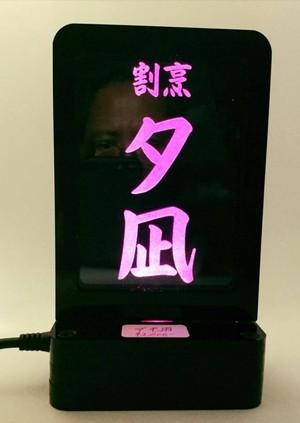 卓上ミニ看板(特注パネル+LED台セット)