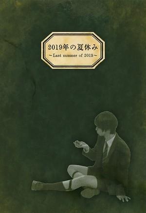 2019年の夏休み~Last summer of 2019~★雀蜂子氏サイン入