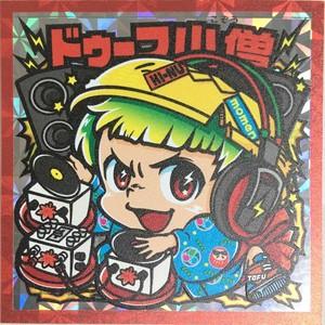 【チームタナゴ】T-4 ドゥーフ小僧