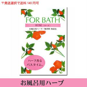 お風呂用ハーブ ローズ FORBATH(フォアバス) ハーブ入浴剤 (無香料・無着色 )『メール便発送可』