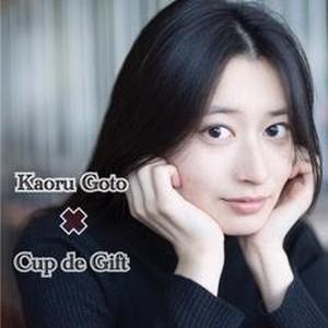 後藤郁×Cup de Gift(バレンタイン2019)