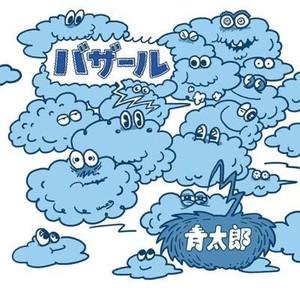 青太郎 1st ALBUM 「バザール」CD