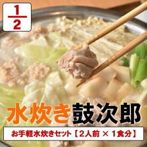 1セット【2人前】水炊き鼓次郎水炊きセット