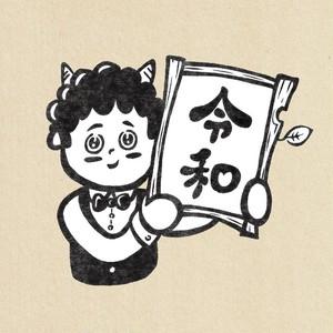 新元号「令和(れいわ)」記念 ドリップパックコーヒー(5個セット)