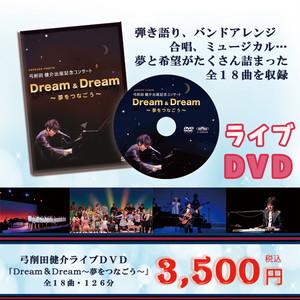 弓削田健介ライブDVD「Dream&Dream~夢をつなごう~」