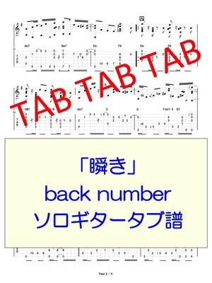 瞬き/back number ソロギタータブ譜