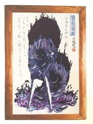【大蛇堂】化け絵「手長の怪物」