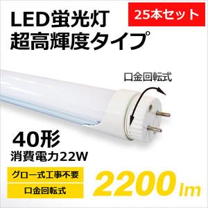 【25本セット】【超高輝度タイプ】LED蛍光灯チューブ管(グロー式器具は工事不要)|40W形|昼光色|ミルキーカバー