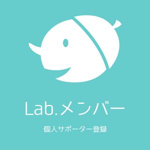 Lab. メンバー(個人サポーター)
