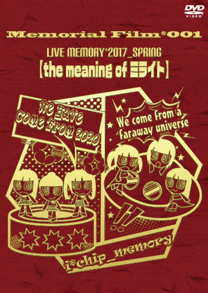 LIVE DVD Memorial Film*001 Live Memory*2017_Spring 【the meaning of ミライト】