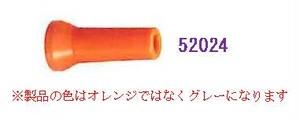 """52024 耐酸性クーラントホース1/4"""" 1/4""""円形ノズル"""