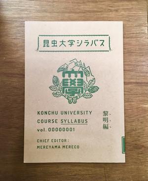 【新刊】黎明 編『昆虫大学シラバス』