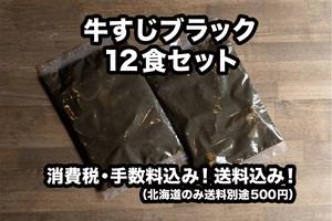 こ熊やカレー「牛すじブラック」【12食入り】