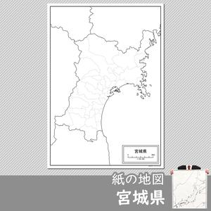 宮城県の紙の白地図