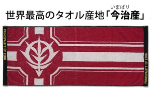 ジオン公国軍旗ジャガードタオル [機動戦士ガンダム]  / COSPA