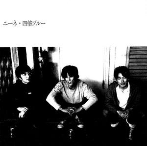 【デジタル音源】『ニーネ/四倍ブルー(ライブミニアルバム)』