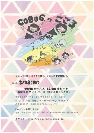 CO906.のこころ at おうち Vol.1(チケット予約)
