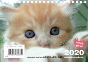 こねこ卓上カレンダー2020