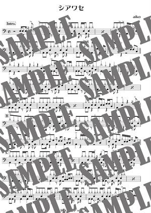 シアワセ/aiko(ドラム譜)