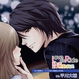 Love on Ride ~ 通勤彼氏 Vol.4 黒澤玲人(CV:平川大輔)