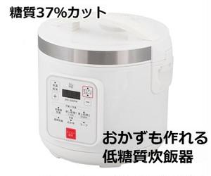 低糖質炊飯器  SRC-500PW 糖質制限