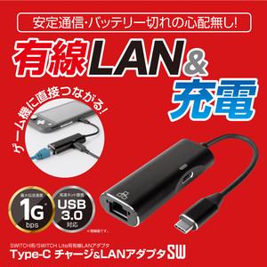SWITCH SWITCH Lite用 有線LAN接続 『Type-C チャージ&LANアダプタSW』 レターパックプラス 【 10071 / 4945664123343 】
