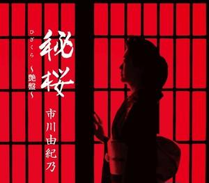 『秘桜~艶盤』市川由紀乃 特典:①生写真②付箋