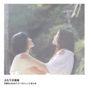【CD】アコースティックまとめ「ふたりの音楽」