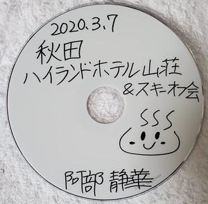 【DVD☆阿部静華】2020.3.7 秋田 ハイランドホテル山荘~スキーオフショット付き♪~
