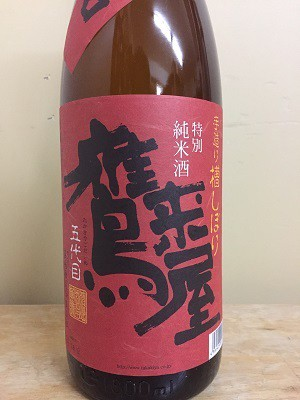 鷹来屋 特別純米 辛口  1.8L