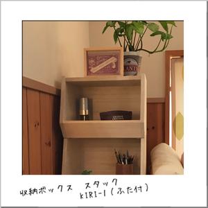 収納ボックス スタック KIRI-I(ふた付)