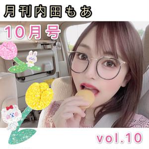 【10月号!月刊 UCHIDAMOA2020.10 vol.10】オリジナル2枚組DVD