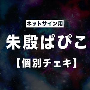 【ネットサイン用】8/12 「朱殷ぱぴこ」ネットサイン会チェキ
