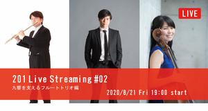 「201 Live Streaming #02」~九響を支えるフルートトリオ編~