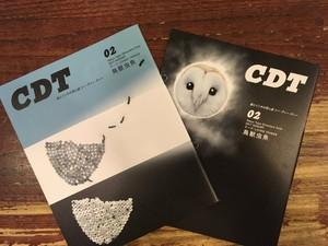 【BOOK】紙とインキの同人誌 CDT 2号