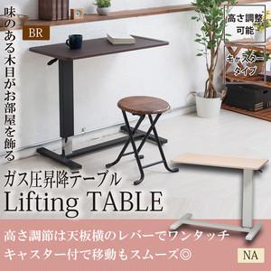 ワンタッチで高さ調節可能◇ガス圧昇降テーブル/北欧風