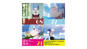 Re:ゼロから始める異世界生活 【日めくり】 2種 (ラム・レム) / グルーヴガレージ